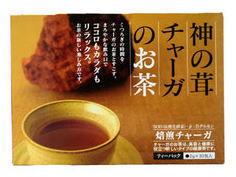神の茸チャーガのお茶